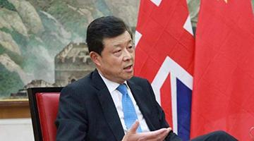 驻英大使:中国经济依然强劲 将给世界更多机遇