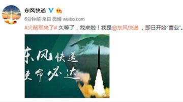 """中国""""最强快递""""开始""""营业"""":火箭军更新首条微博"""