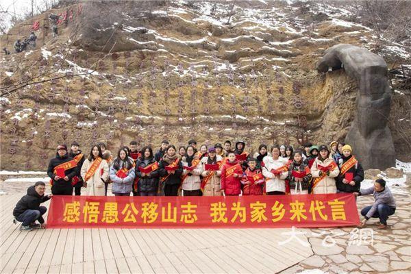 河南王屋山舉辦「感悟愚公移山志,我為家鄉來「袋鹽」活動