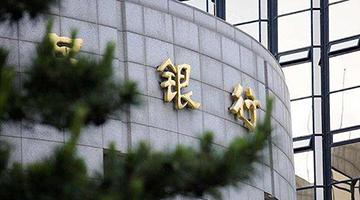 CBS首秀央行操作15亿 提升银行永续债认可度和流动性