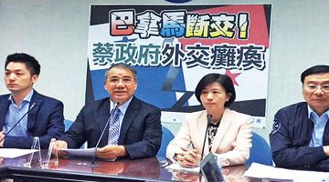 """靠向大陆谋求发展新型关系 台湾六个""""友邦""""恐""""集体断交"""""""