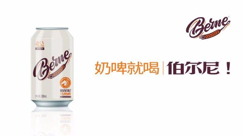 """中蕴乳业推""""伯尔尼""""新品 主打马奶啤吸引年轻一代"""