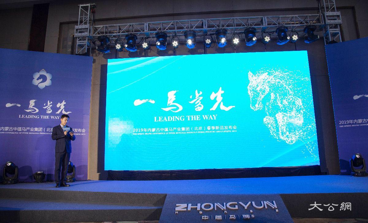 6款酸马奶新品发布 中蕴集团打造马产业新篇章