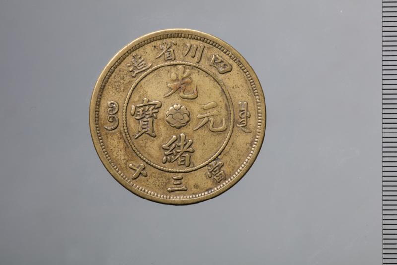 中国古代钱币撷英\王俪阎 文、图