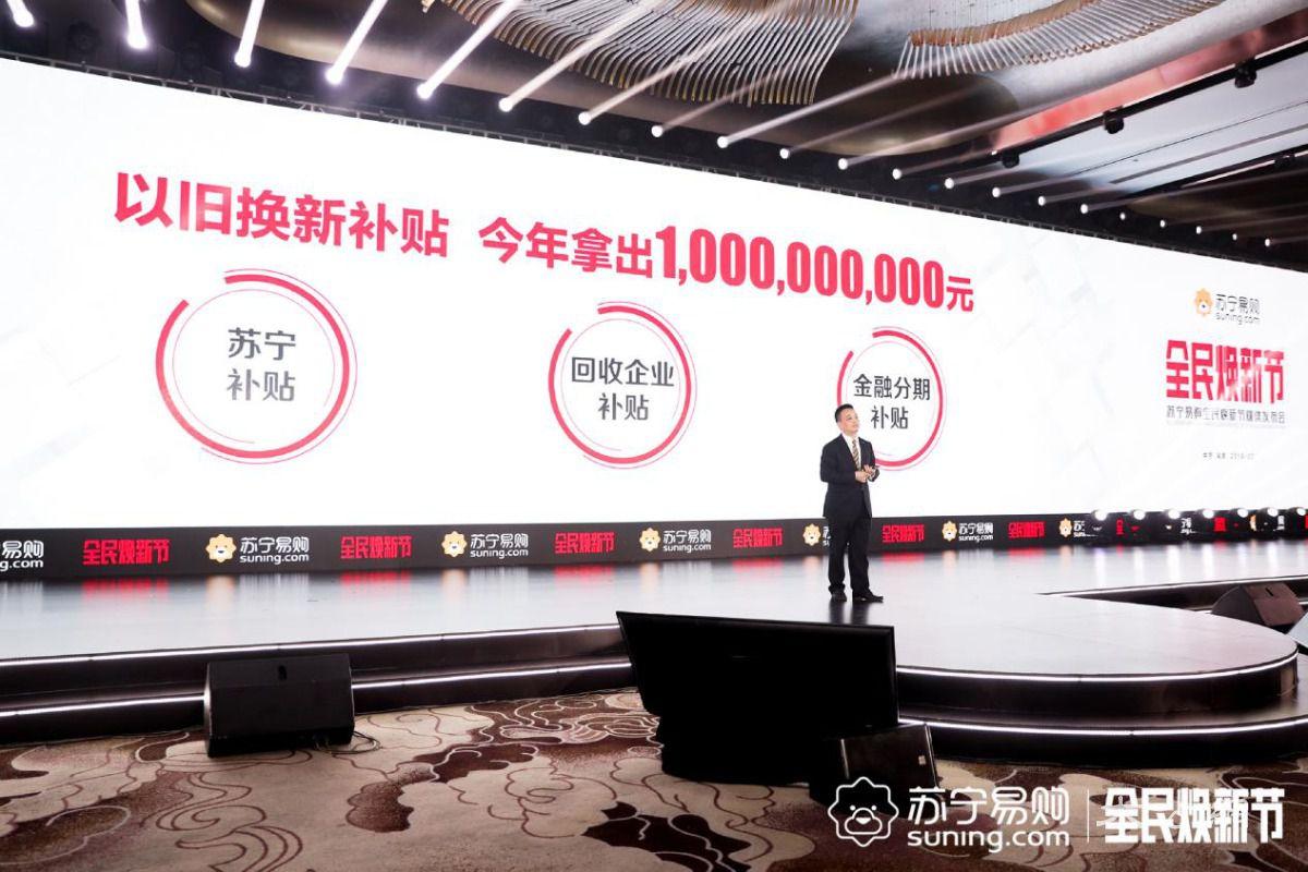 """10亿元补贴以旧换新 苏宁首推315""""全民焕新节"""""""
