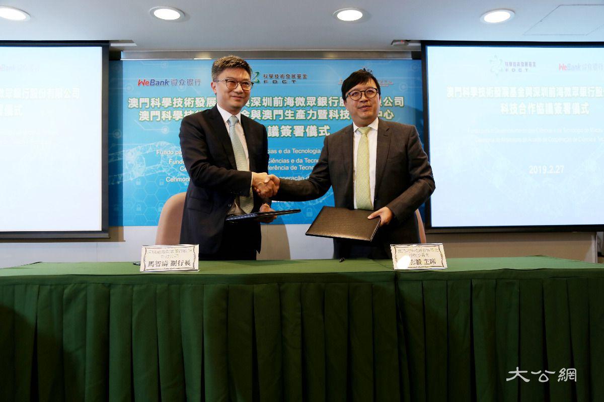 微众银行与澳门政府签署合作协议 共同提升粤港澳大湾区科创能力