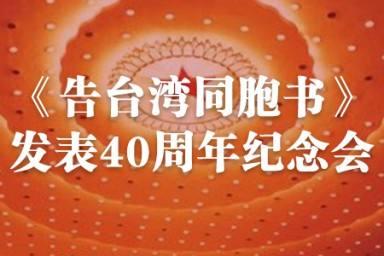 两会前瞻|台湾问题专家:习主席讲话46次提统一 绘统一路线图显坚定自信