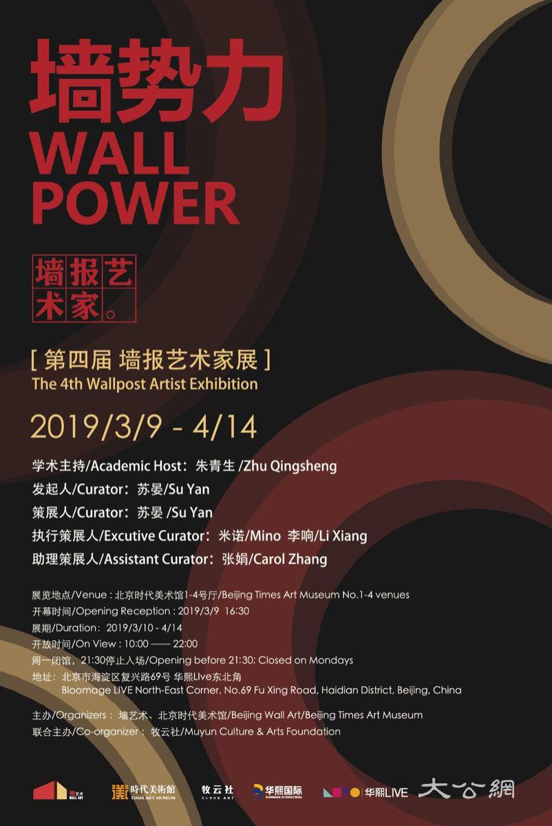 """墙势力:第四届""""墙报艺术家展""""将于3月9日开幕"""