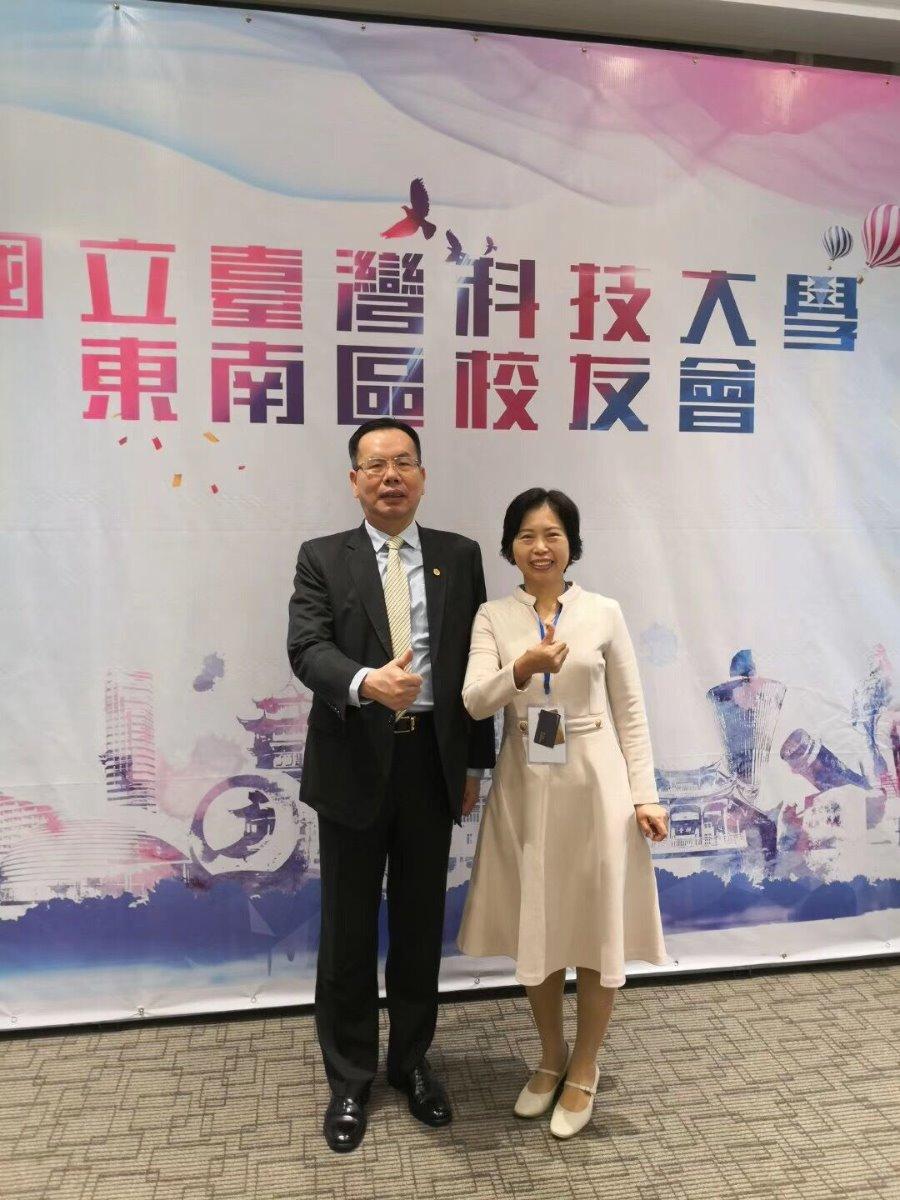 台科大东南区校友会成立 厦台协会会长吴家莹受聘为顾问