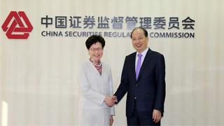 证监会主席易会满会见香港特区行政长官林郑月娥