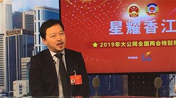 港区人大代表张俊勇就粤港澳大湾区建设接受大公网专访