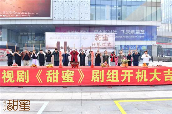 现实主义励志大剧《甜蜜》3月12日于宁波开机 海清任重联手打造甜蜜时代