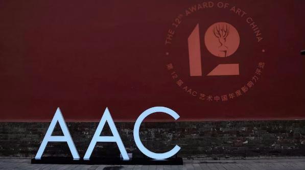 第十三届AAC艺术中国年度评选评委阵容揭晓
