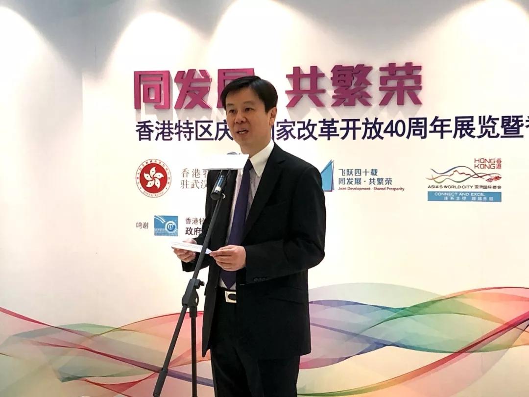 香港慶祝改革開放40周年展覽鄭州開幕