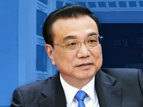 国务院总理李克强会见中外记者并回答提问