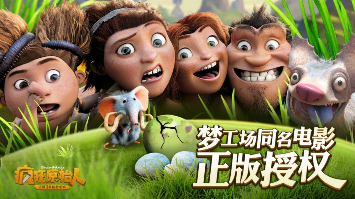 爱奇艺首度改编好莱坞动画电影 《疯狂原始人-正版3D回合手游》登顶中国苹果商店免费游戏榜