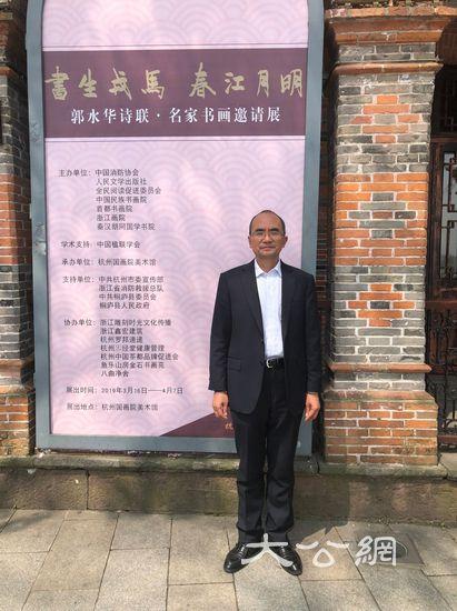 军旅诗人郭水华诗联·书画名家邀请展在杭州开幕