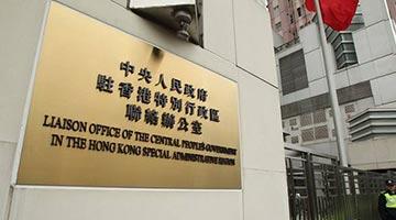 香港中联办召开会议学习贯彻习近平总书记重要讲话精神和全国两会精神