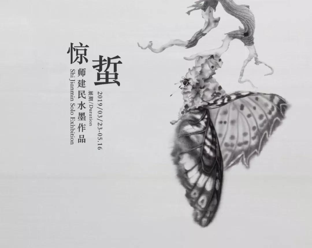 """师建民个展《惊蛰》将于3月23日在墙艺术""""T6画廊""""开幕"""