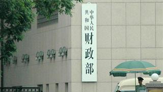 财政部:力争年内完成增值税法等多部法律的部内起草