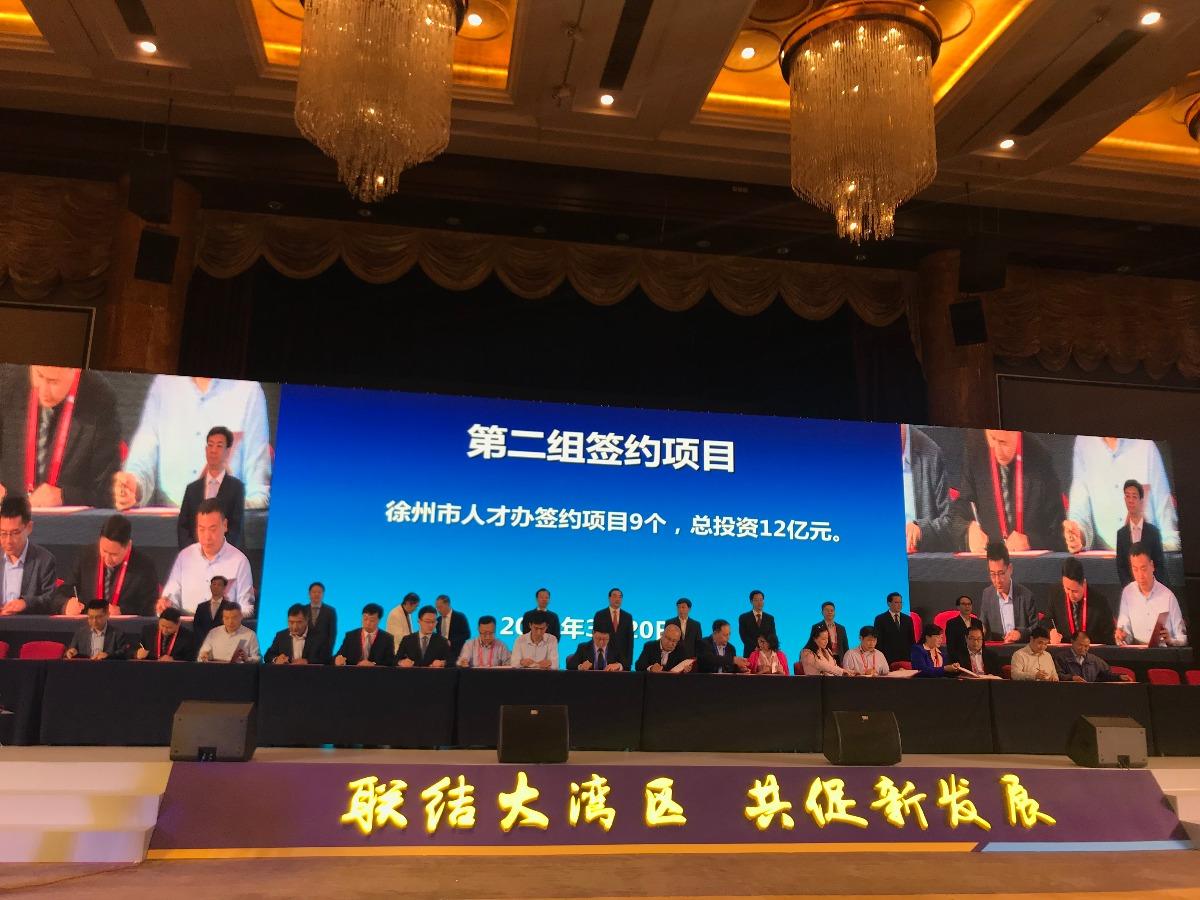 5G项目引领 徐州赴粤港澳大湾区招商揽资600亿