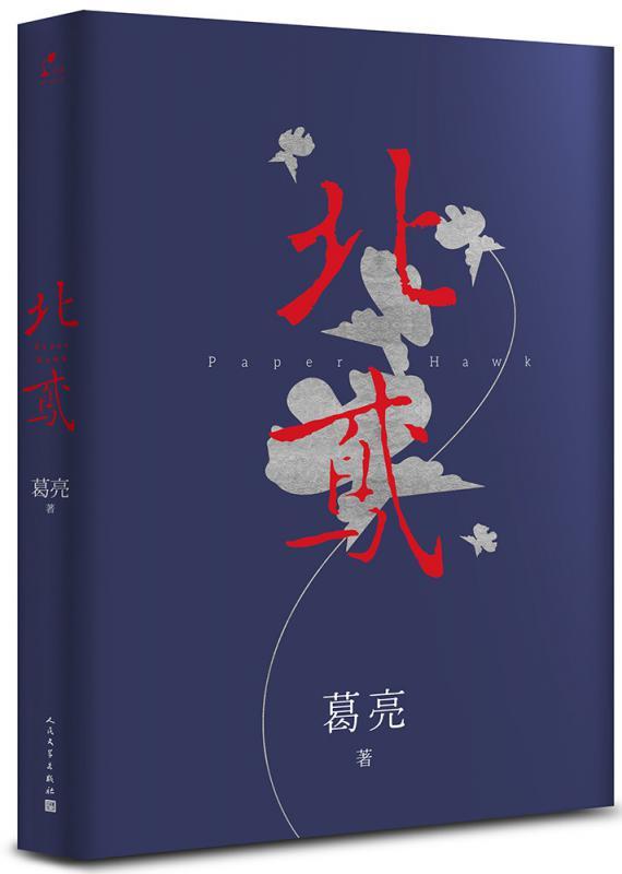 從《香港文學》看香港文學