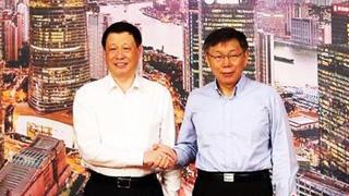 """台北市长谈""""双城论坛"""":两岸城市交流非坏事"""
