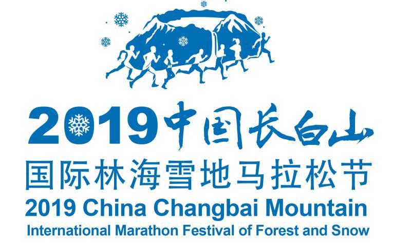 中国长白山国际林海雪地马拉松节现场照片下载