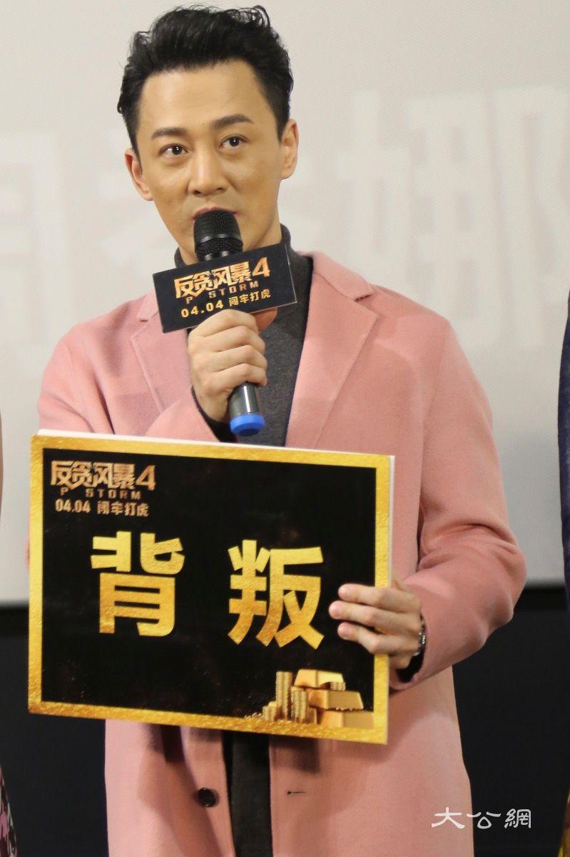 《反贪风暴4》广州首映礼,林峯为港产影片赚吆喝