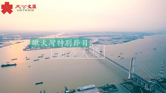 瞰大湾特别节目·南沙大桥