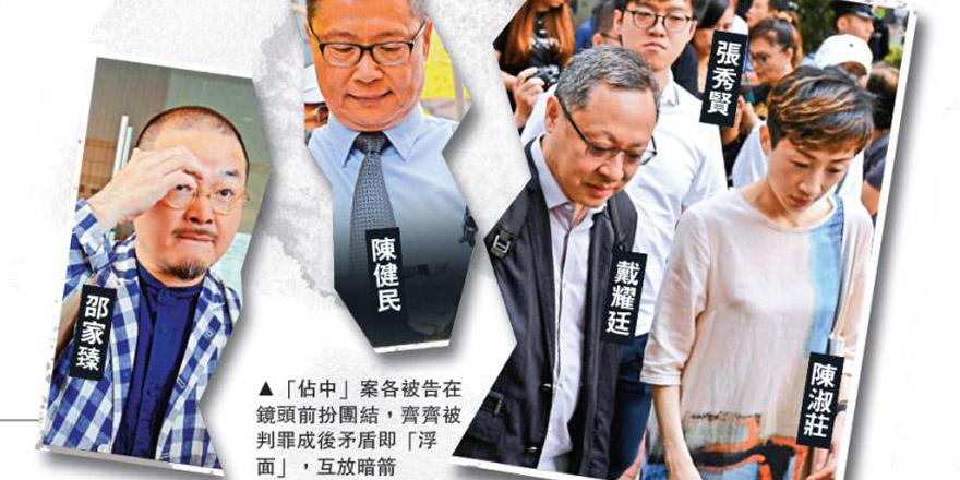 """""""占中九丑""""4.24判刑 特首:港司法独立不应受无理攻击"""