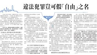 """龚之平:违法犯罪岂可假""""自由""""之名"""