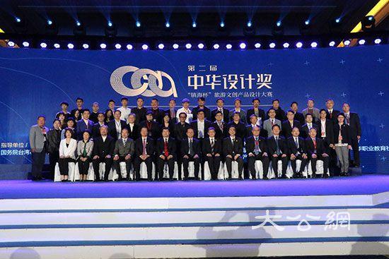 中华设计奖建两岸交流平台 助力两岸青年设计成果孵化
