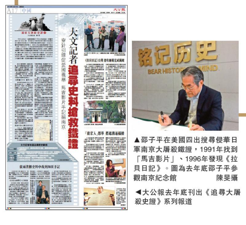 大文记者热心走访 邵子平落户南京市