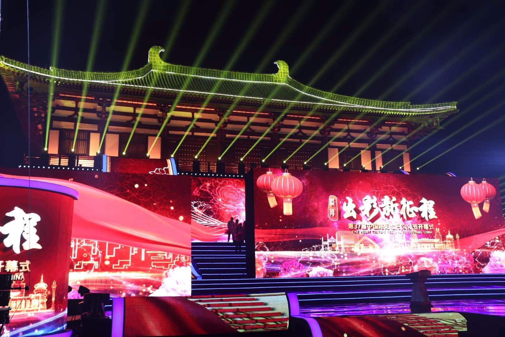 古都花开中国,洛阳献礼华诞 ——出彩新征程 第37届中国洛阳牡丹文化节开幕式召开