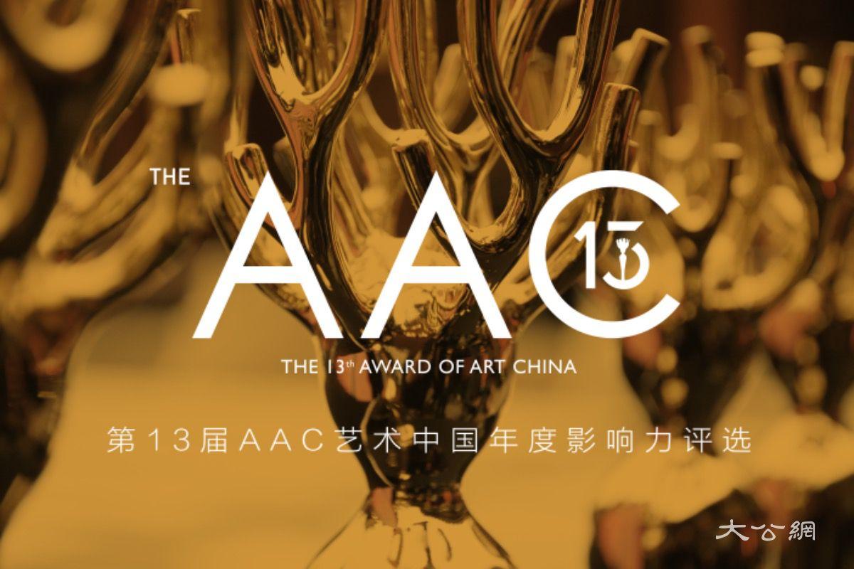 第十三届AAC艺术中国年度影响力年度艺术家提名公布