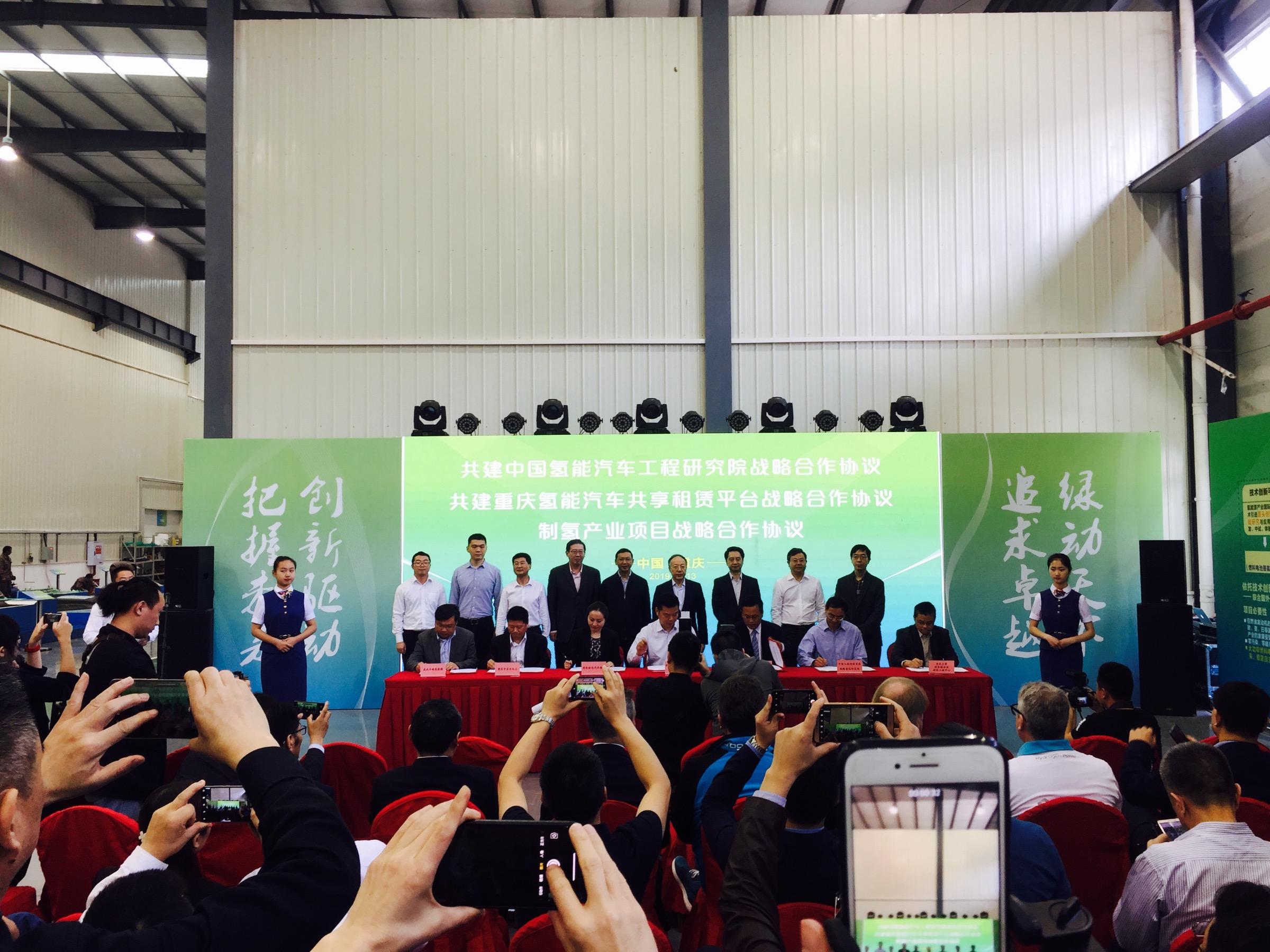 国内首个氢能共享汽车项目落户重庆
