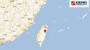 台湾花莲6.1级地震 台电:全台核能机组正常运转