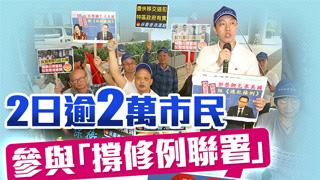 """""""撑修例联署"""" 2日即获逾2万香港市民支持"""