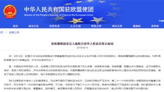 中国驻欧盟使团:坚决反对欧方涉华人权表态 已提出严正交涉
