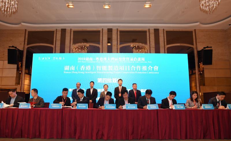 湖南智能製造项目来港引资117亿