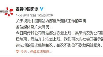 视觉中国否认恢复上线:整改不到位不恢复网站服务
