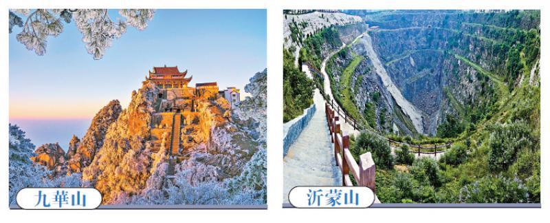 九華山沂蒙山入選世界地質公園