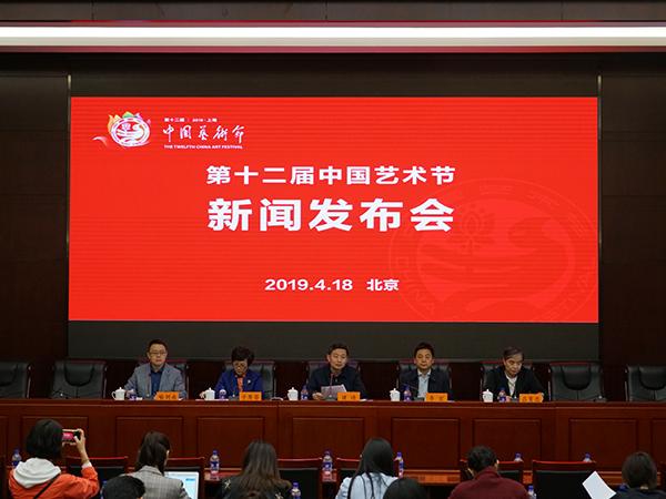 第十二屆中國藝術節將於5月在上海舉辦