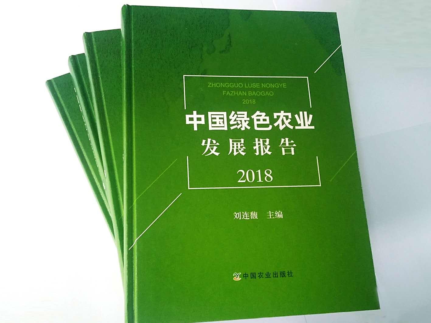 助推乡村振兴战略:首部《绿色农业发展报告》出版