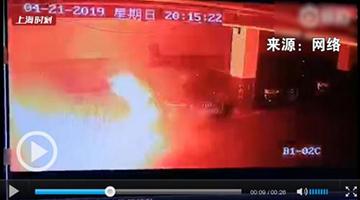 上海一辆特斯拉突然自燃起火 官方回应:正核实情况