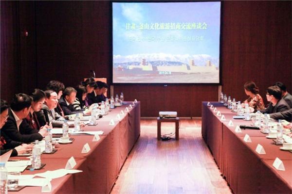 甘肅在韓國釜山召開文化旅遊招商交流對接會