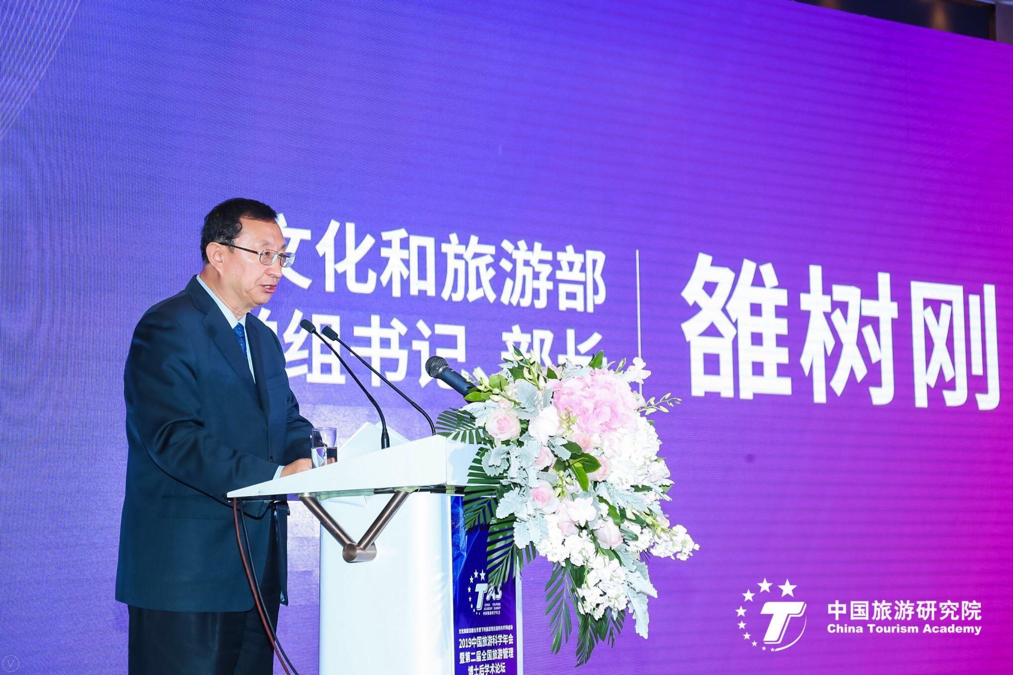 雒樹剛:中國為世界旅遊發展貢獻智慧