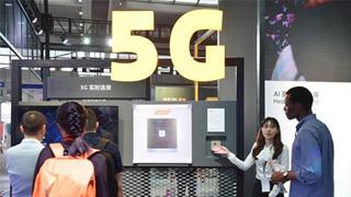工信部:5G产业链主要环节基本达到商用水平