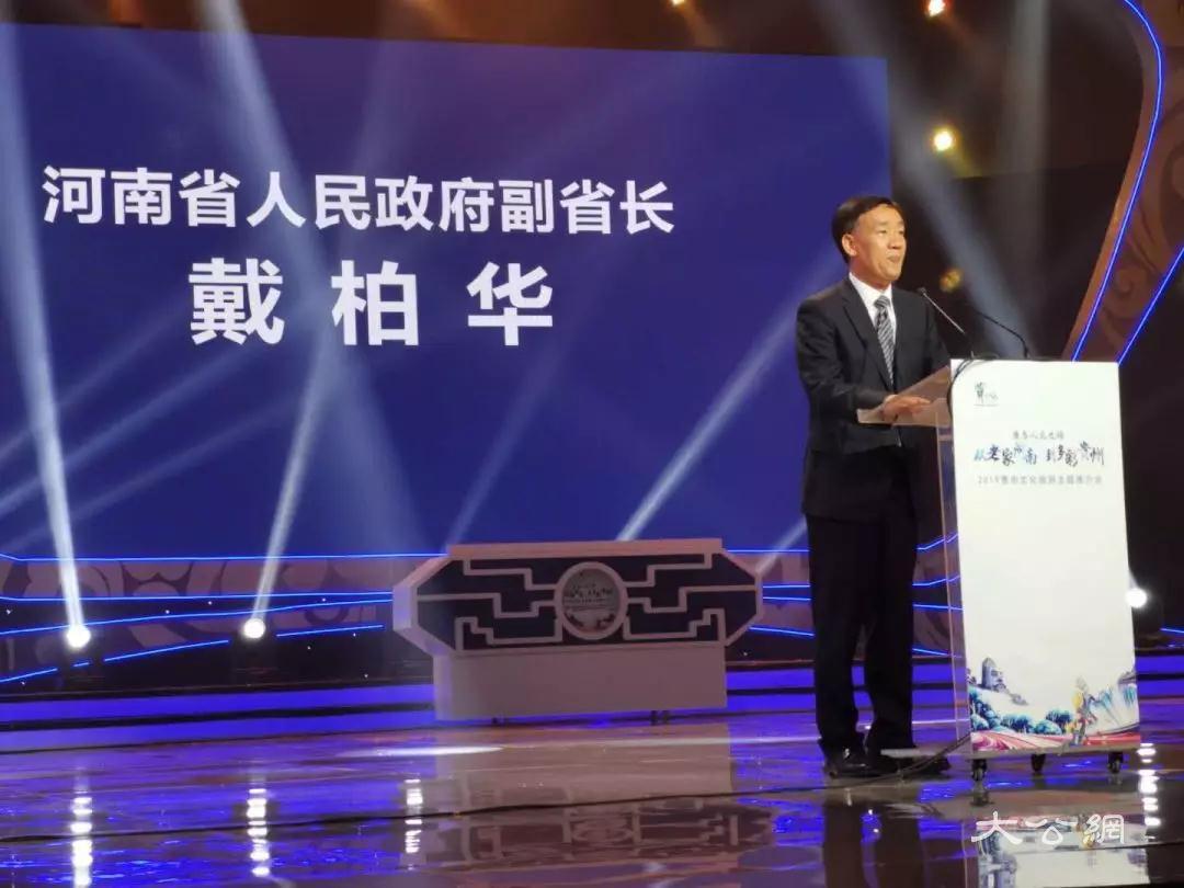 2019貴州文化旅遊主題推介活動在鄭州舉行